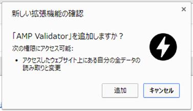 AMP Validatorの追加