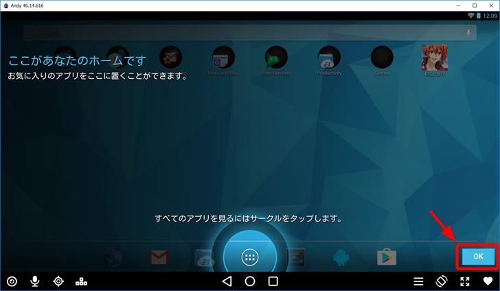 Andy OS起動画面で「OK」ボタンを押す