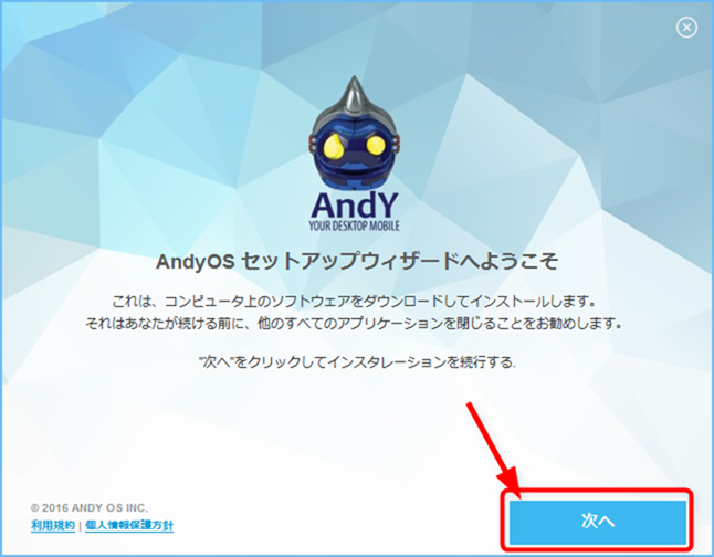 Andy OSセットアップウィザード