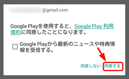 AndyでGoogle Play利用規約に同意する