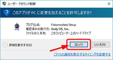 Andyのユーザーアカウント制御ダイアログ