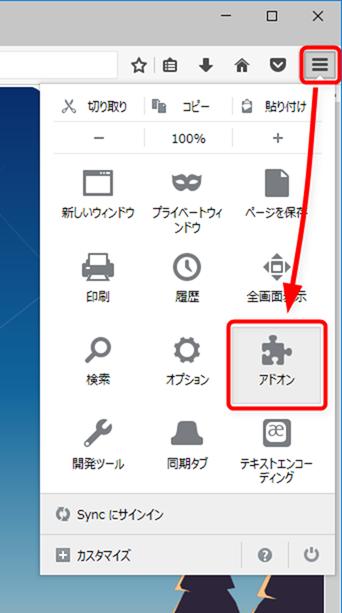Firefoxのメニューボタンからアドオンを選択