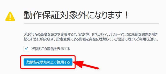 Firefoxで「動作保証対象外になります!」との警告文
