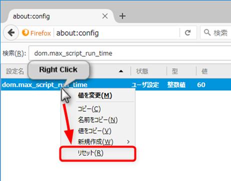 Firefoxのカスタマイズ設定項目の値をリセットする