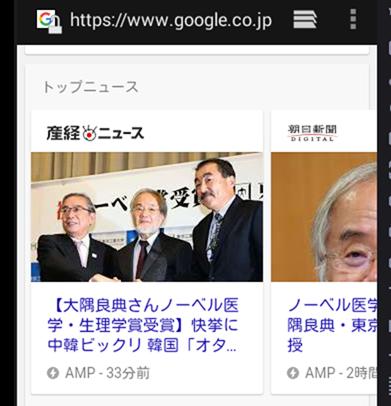 Googleの検索結果に以下のように反映される
