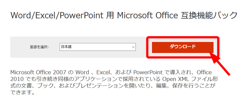 Microsoft Office 2007 の Word 、Excel、および PowerPoint互換機能パックのダウンロード