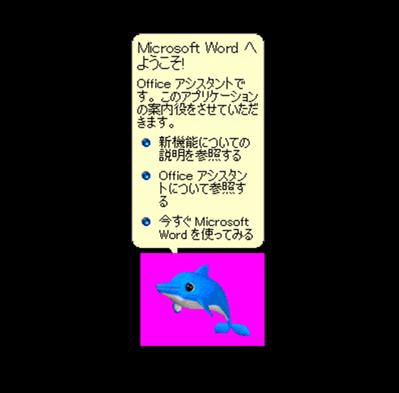 Microsoft Officeの例のイルカ