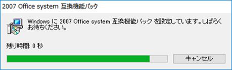 Office2007互換機能パックのインストール中