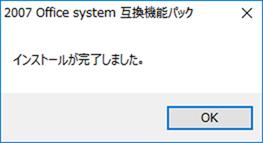 Office2007互換機能パックのインストール完了