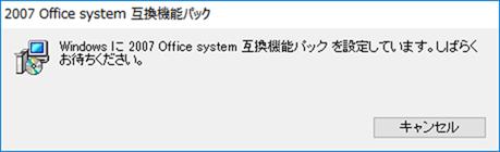Office2007互換機能パックのインストール準備
