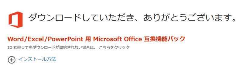 Office互換機能パックダウンロード開始画面