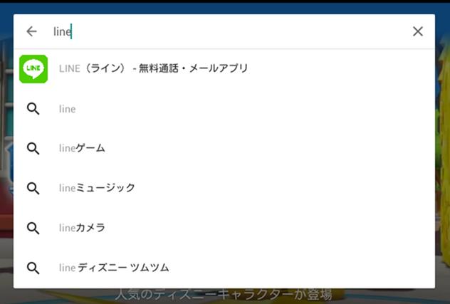 PlayストアでLINEの検索