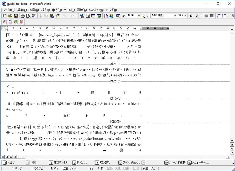 「.docx」ファイルが文字化ける