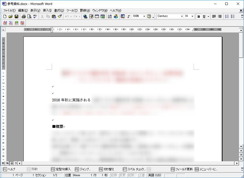.docxファイルが開けるようになった