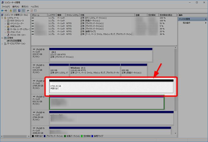 新しく追加したハードディスクを探す