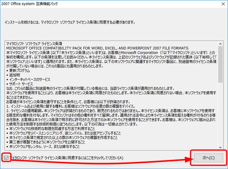 マイクロソフトソフトウェアライセンス条項に同意する