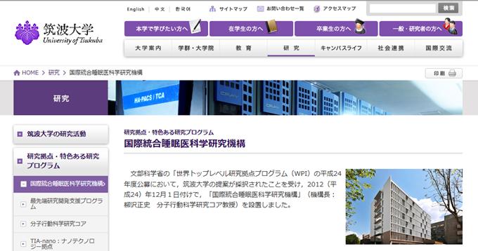 筑波大学|研究|国際統合睡眠医科学研究機構