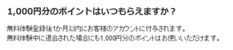 1,000円分のポイントはいつもらえますか?