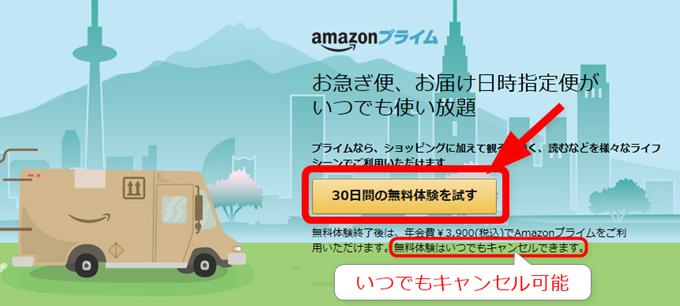 Amazonプライムの無料体験方法