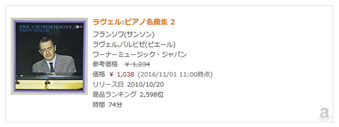 Amazon JSの商品リンク