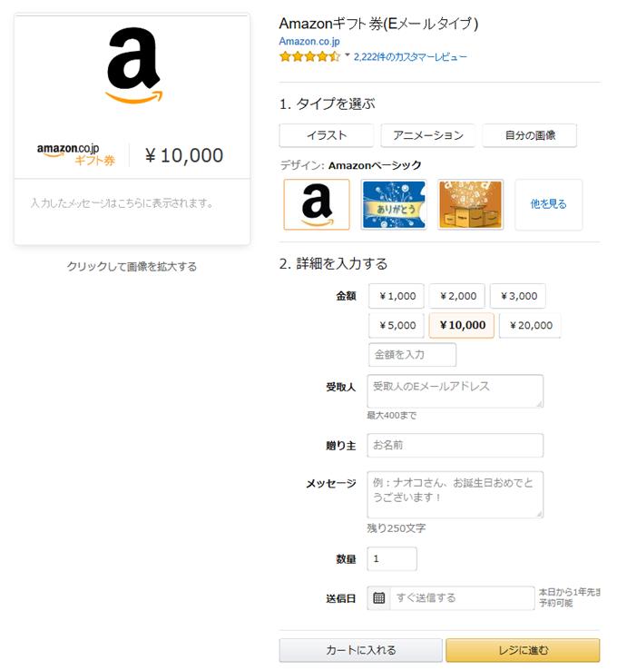 Amazon.co.jp: Amazonギフト券- Eメールタイプ - Amazonベーシック- Amazonギフト券