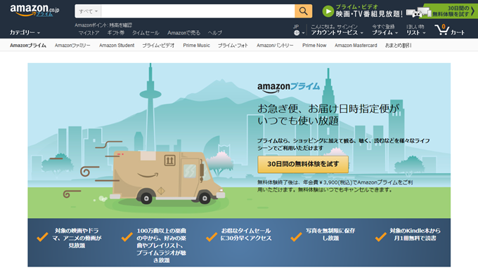 Amazon.co.jp- Amazon Prime