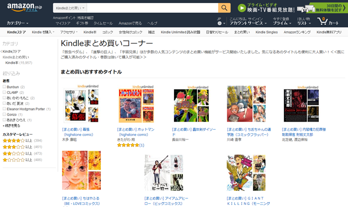 Amazon.co.jp- Kindleまとめ買い- Kindleストア