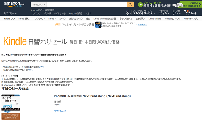 Amazon.co.jp- Kindle日替わりセール- Kindleストア