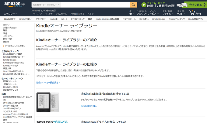 Amazon.co.jp- Kindleオーナー ライブラリー- Kindleストア