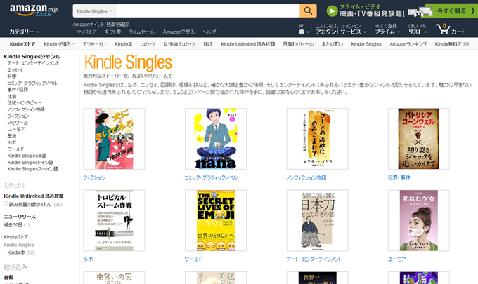 Amazon.co.jp- Kindle Singles- Kindleストア
