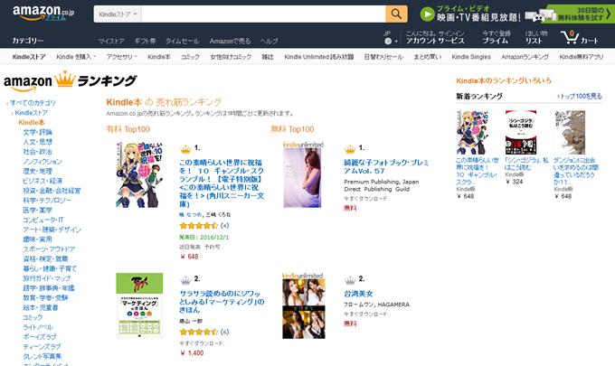 Amazon.co.jp 売れ筋ランキング- Kindle本 の中で最も人気のある商品です