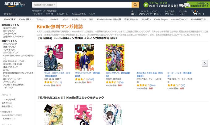 Amazon.co.jp- Kindle無料マンガ雑誌