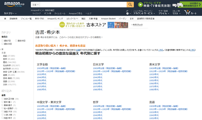 古本 Amazon.co.jp