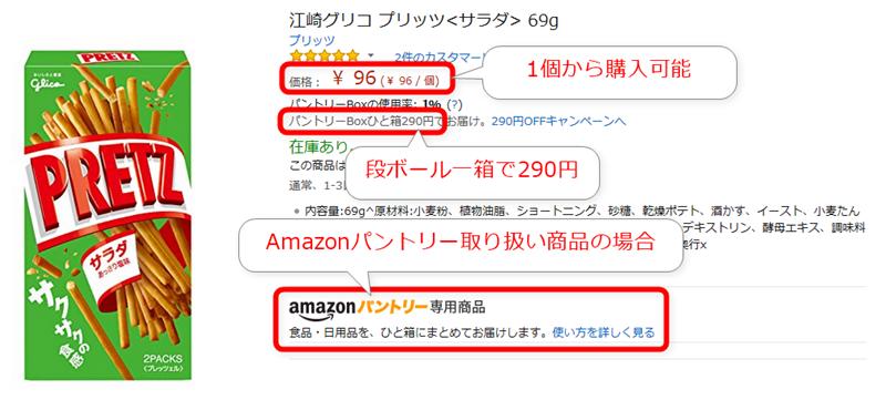 Amazonパントリーのプリッツは1個から注文できる