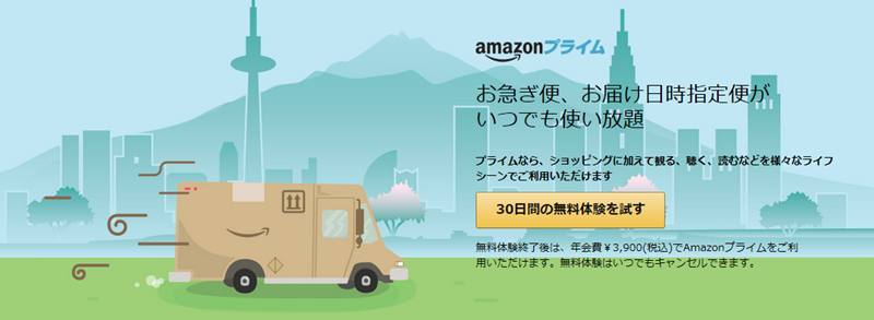 Amazonプライムで30日間の無料体験を試す