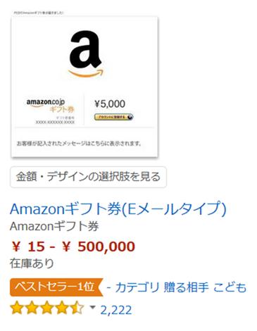 AmazonロゴのEメールタイプギフト券