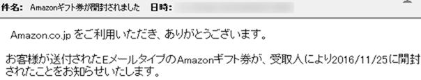 Amazonギフト券が開封されました