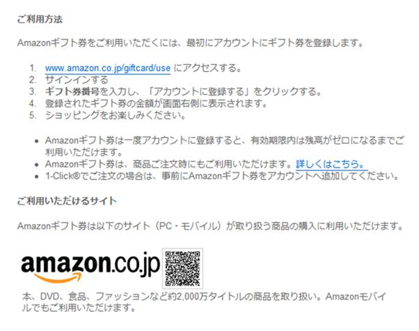 Amazonギフト券の登録方法もメールに書いてある