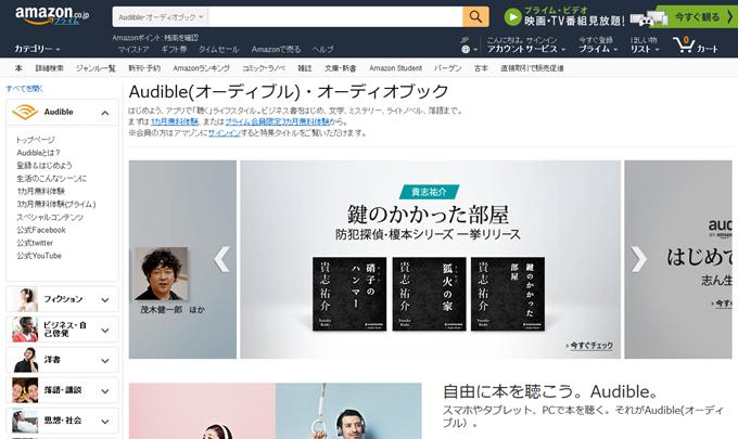 自由に本を聴こう。Audible(オーディブル) Amazon.co.jp