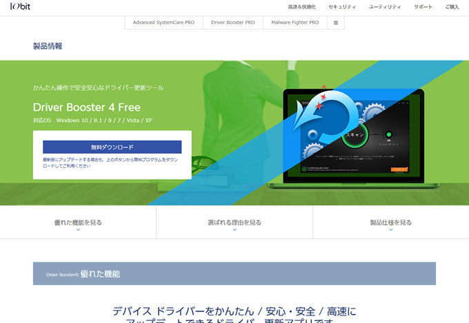 Driver Booster 3 Free - IObit日本公式サイト