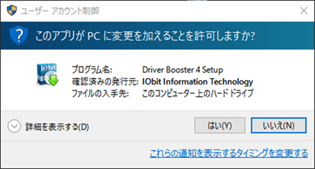 Driver Boosterのユーザーアカウント制御