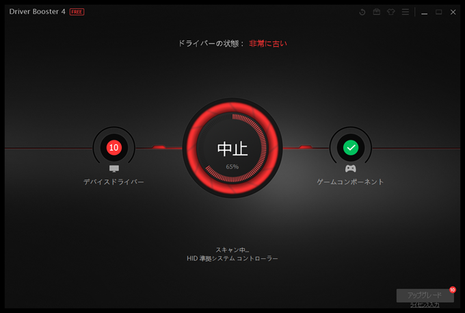 Driver Boosterでスキャン中