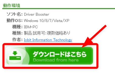 Driver Boosterのダウンロード