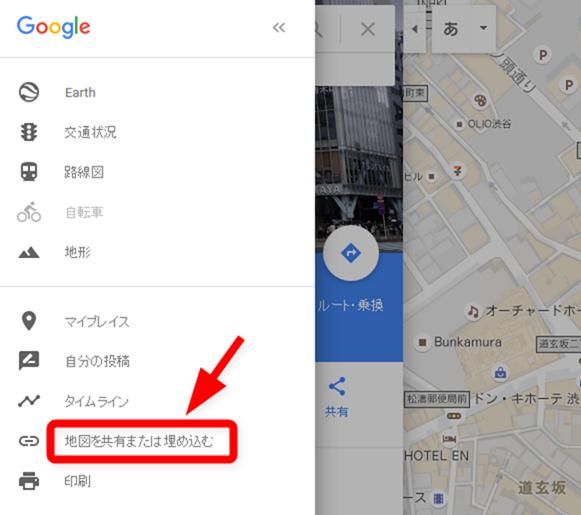 Googleマップで地図を共有また埋め込む