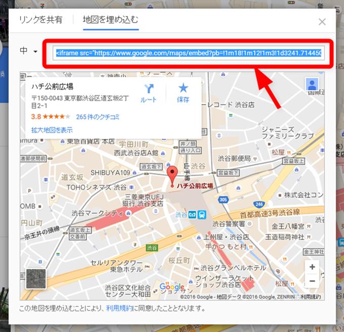 Googleマップのiframe埋め込みタグ