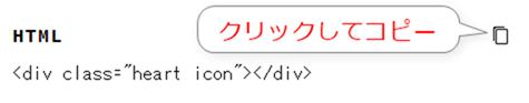 HTMLをクリックしてコピー