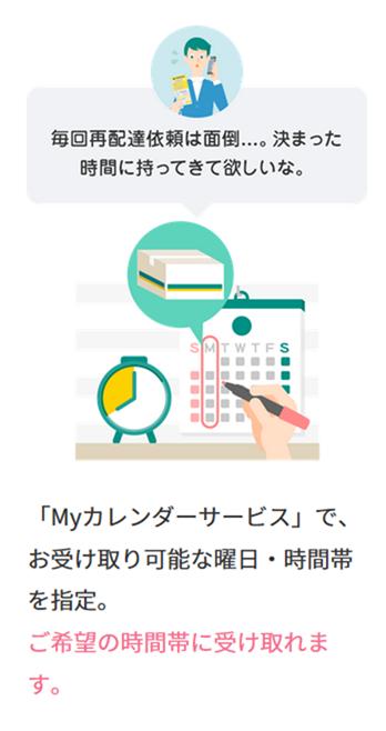 「Myカレンダーサービス」で、お受け取り可能な曜日・時間帯を指定