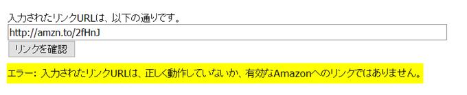 エラー: 入力されたリンクURLは、正しく動作していないか、有効なAmazonへのリンクではありません。