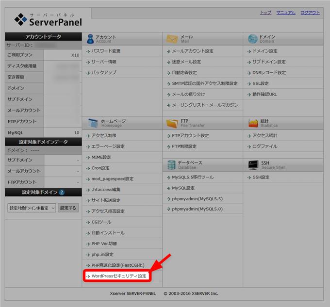 エックスサーバーのサーバーパネルからWordpressセキュリティー設定をクリック
