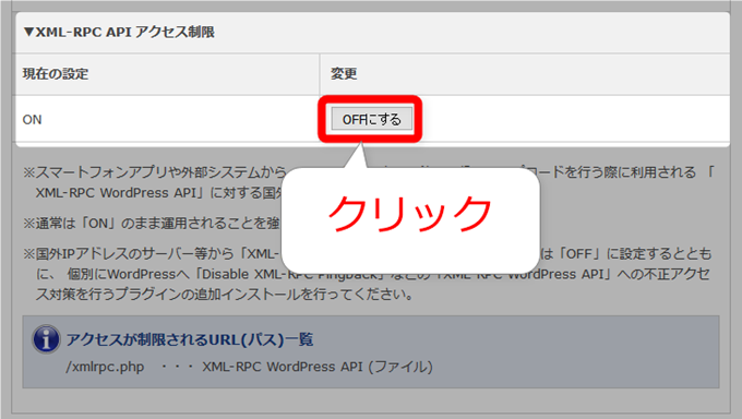 XML-RPC API アクセス制限を無効にする